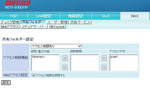 4af7dfed39 なお、ユーザー名とパスワードはメインパソコンのものと同じにしておくと、パソコンへログインすればネットワークからそのままNASフォルダに入れます。