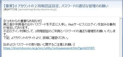 Docomomeiwaku