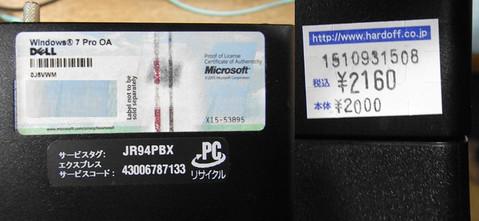 Dell545splpl