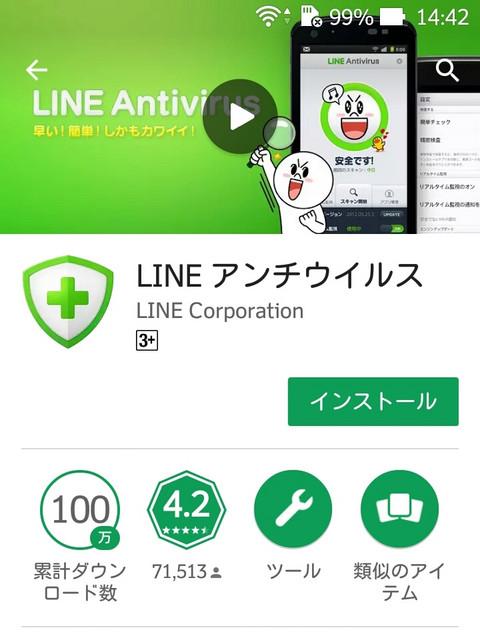 Screenshot_20170803144248