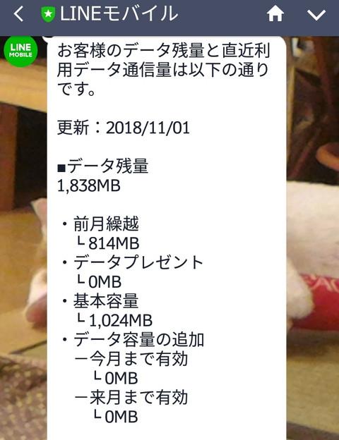 Line201811