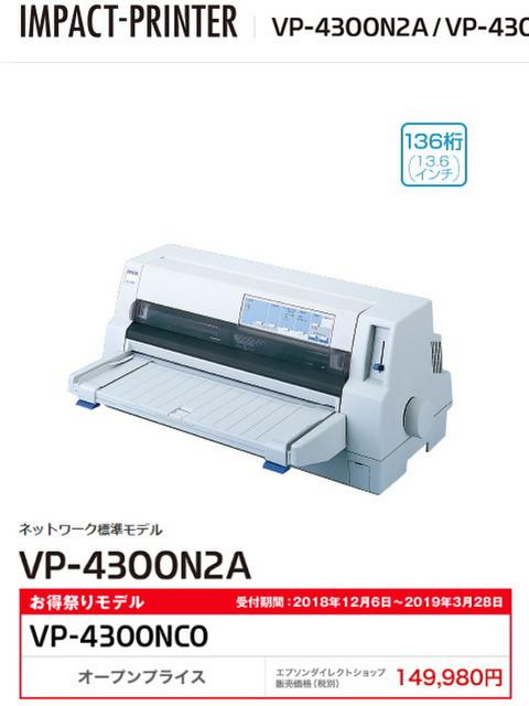 Vp4300
